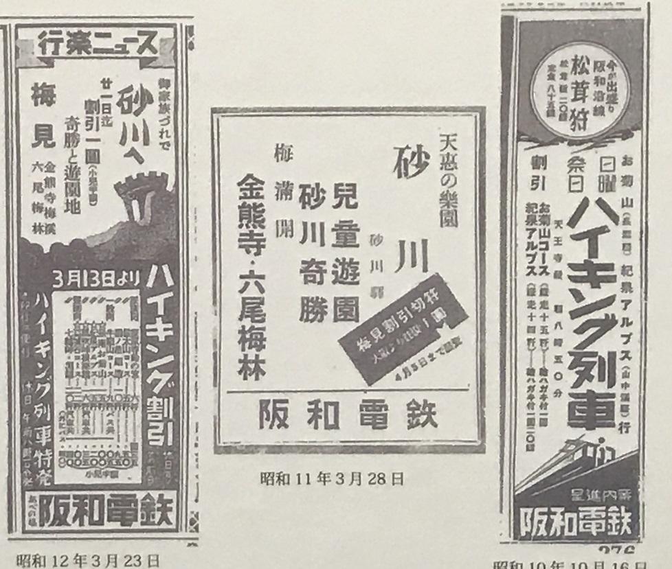 阪和電鉄砂川遊園砂川奇勝広告昭和12年