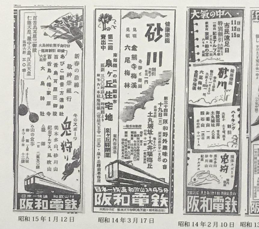 阪和電鉄砂川遊園砂川奇勝広告昭和11年