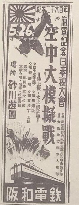 阪和電鉄模擬空中戦