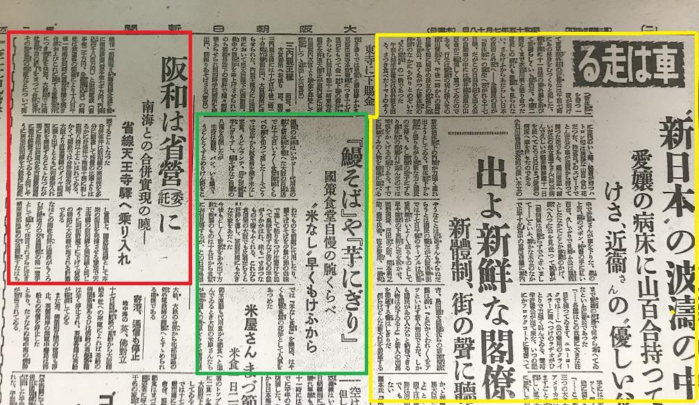阪和南海合併新聞記事