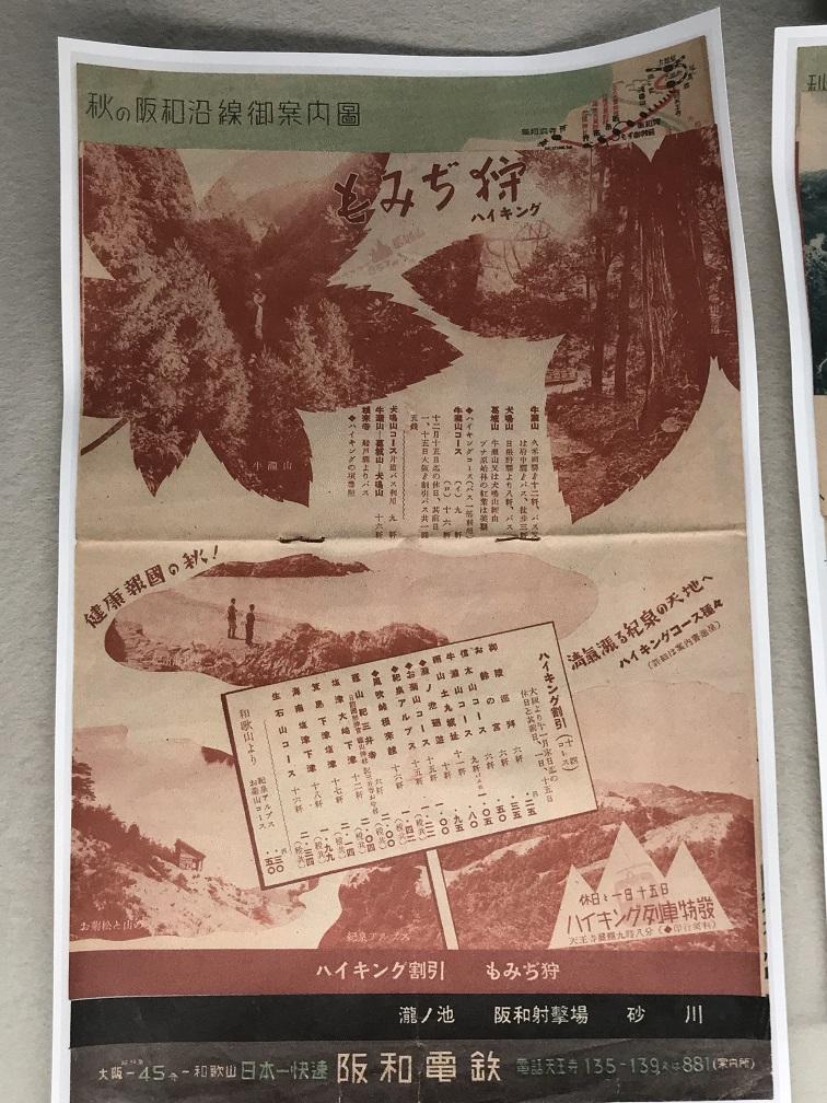 阪和電鉄紅葉狩り広告昭和10年代