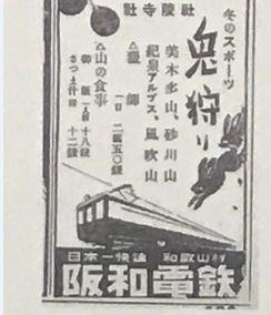 阪和電鉄新聞広告兎狩り