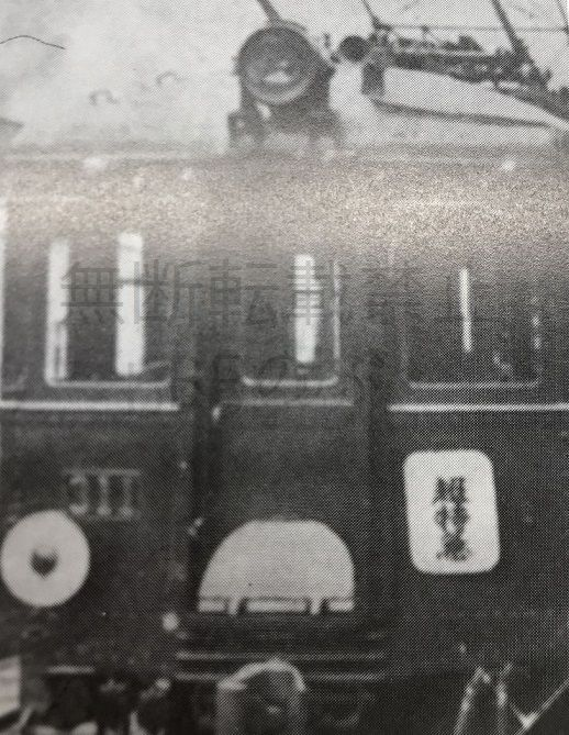 阪和電鉄超特急