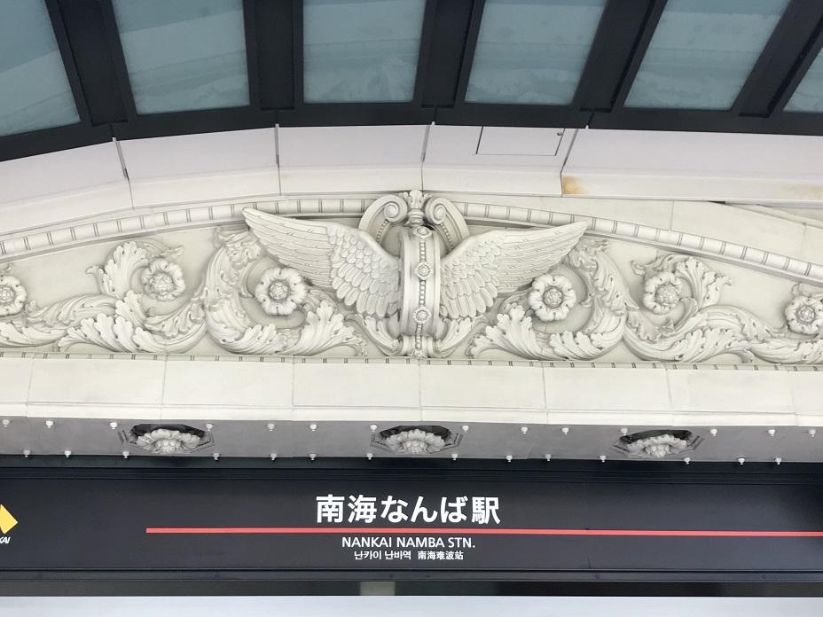 南海電鉄難波駅