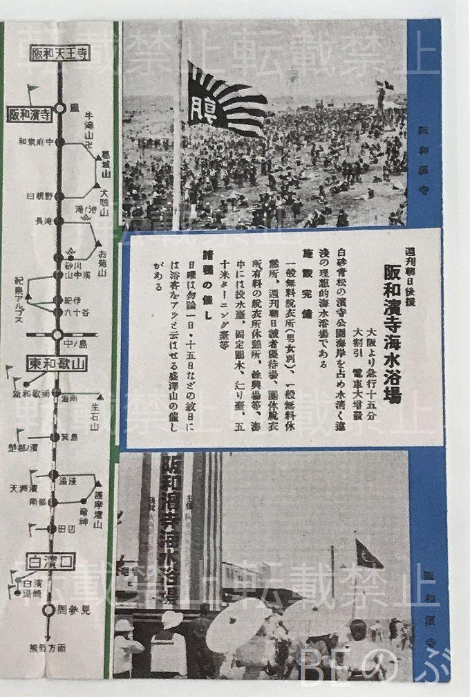 阪和電鉄浜寺海水浴場