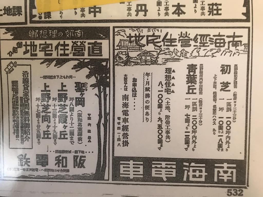 阪和電鉄直営住宅地上野芝聖が岡