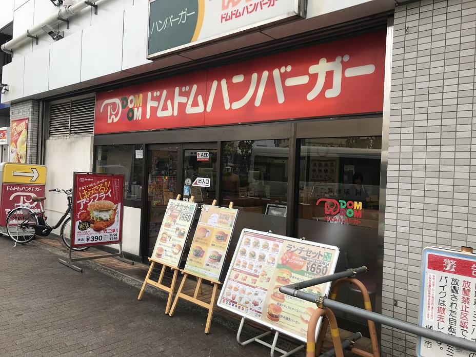 ドムドムハンバーガー深井店