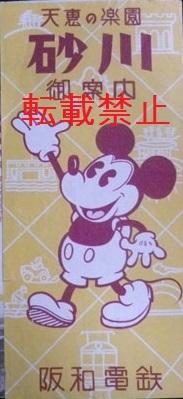 砂川遊園ミッキーマウス