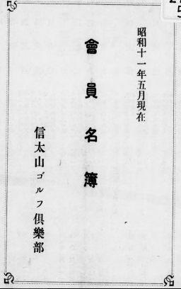 信太山ゴルフリンクス会員名簿表紙