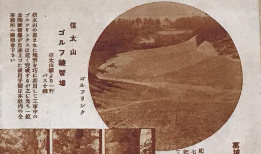 信太山ゴルフ場