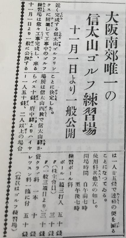 阪和ニュース第41号昭和10年11月