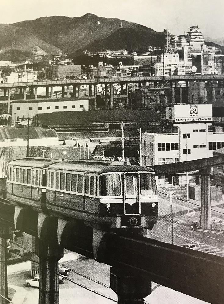 昭和49年休止寸前の姫路モノレール