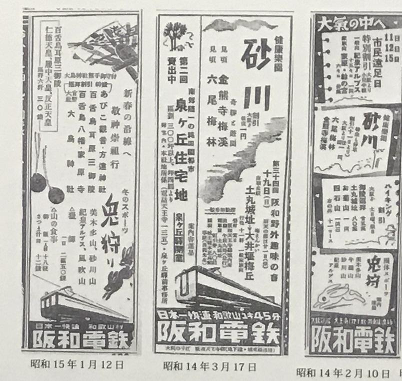 阪和電鉄新聞広告