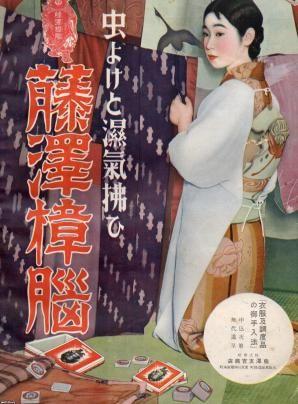 昭和10年藤沢薬品工業樟脳の広告