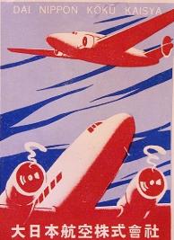 大日本航空会社