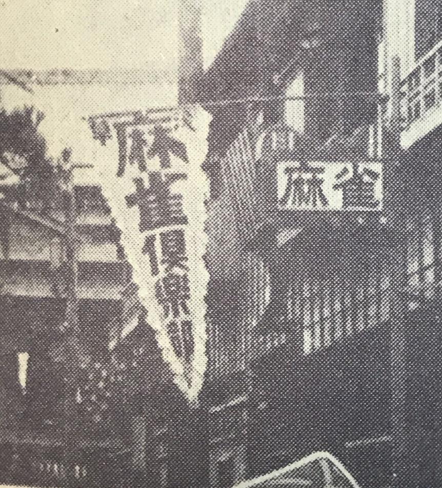 戦前麻雀ブーム