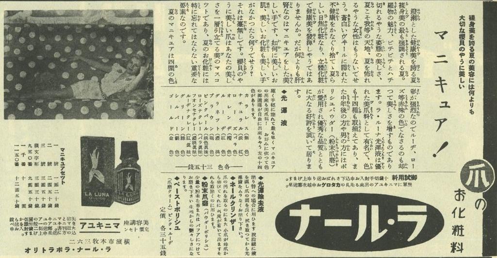 1936年マニキュアの広告