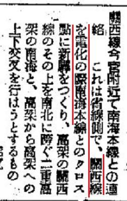 1937年7月4日大阪朝日新聞