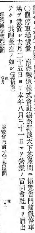 第五回内国勧業博覧会南海仮駅官報