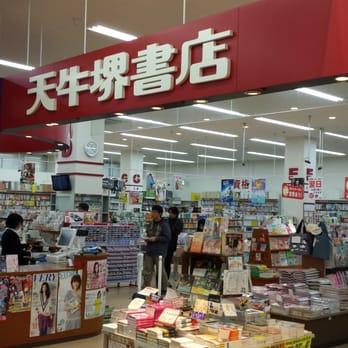 天牛堺書店