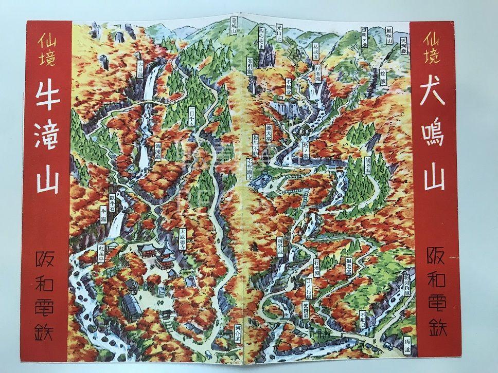 阪和電鉄犬鳴山パンフ