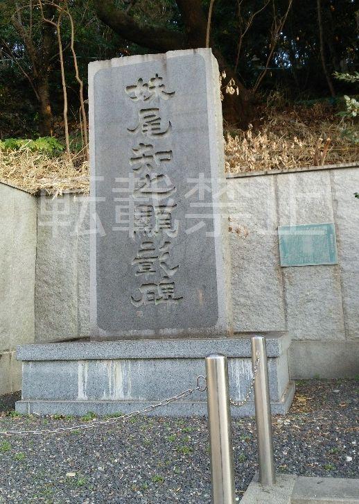 妹尾知之記念碑