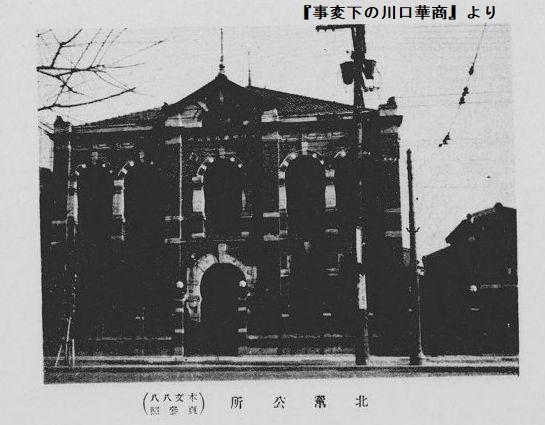 大阪中華北幇公所