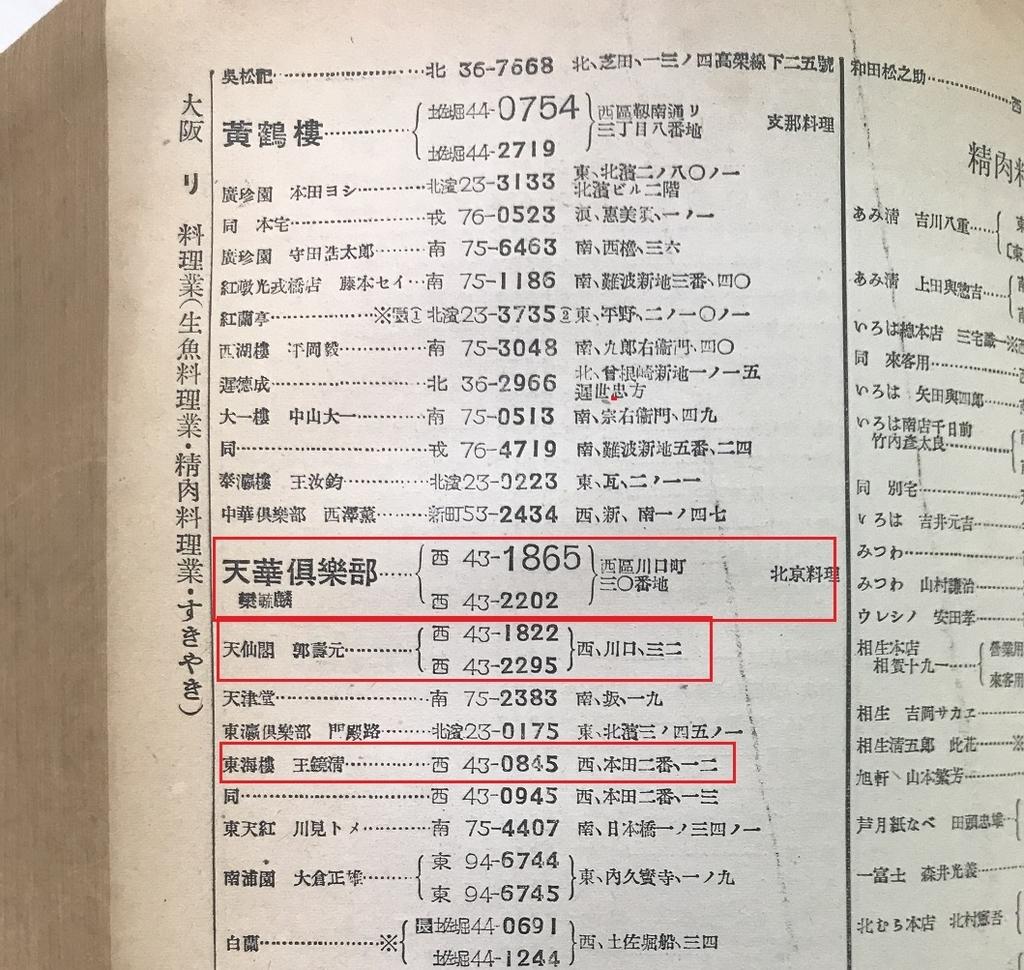 1938大阪市電話帳
