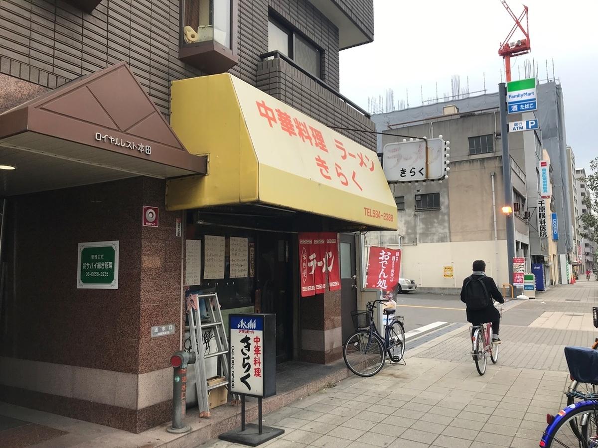 大阪川口中華料理屋