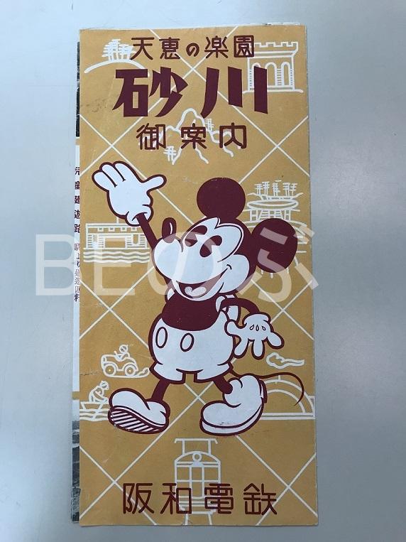 砂川遊園ミッキーマウスオレンジ
