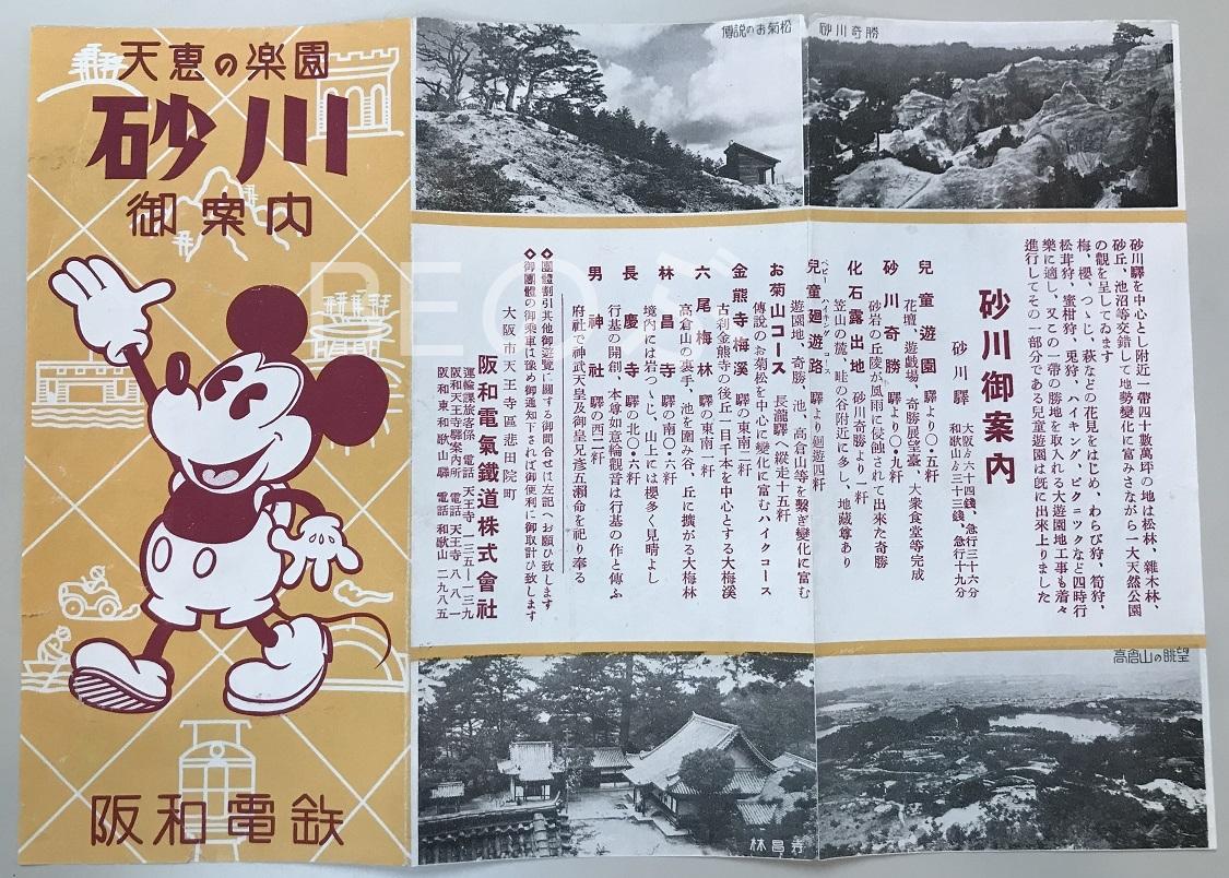 砂川遊園奇勝ミッキーマウス