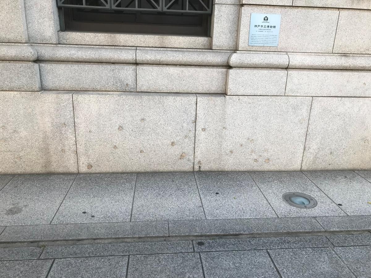 神戸市立博物館の銃痕の跡
