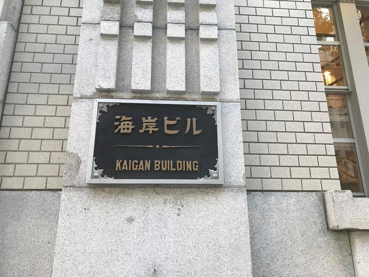 神戸海岸ビル