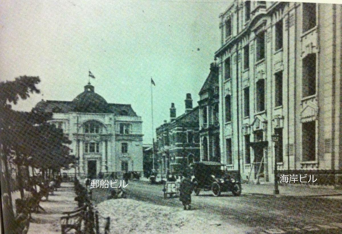戦前の郵船ビルと海岸ビル