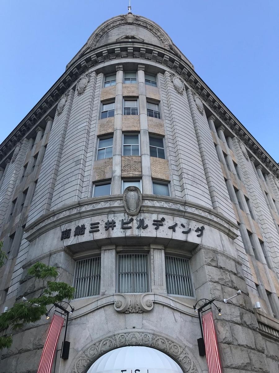 神戸商船三井ビルディング