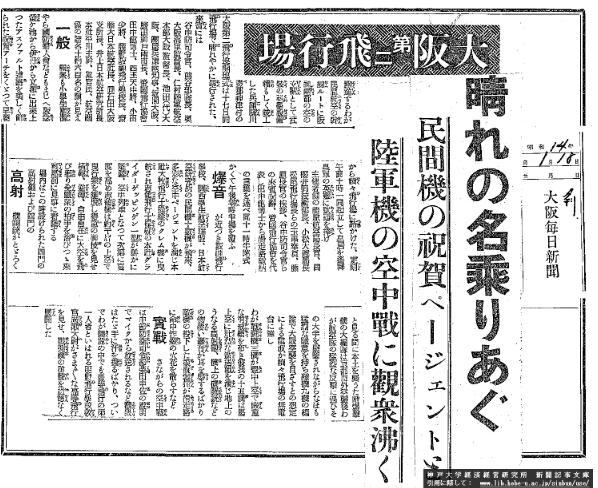 大阪第二飛行場伊丹空港開港昭和14年
