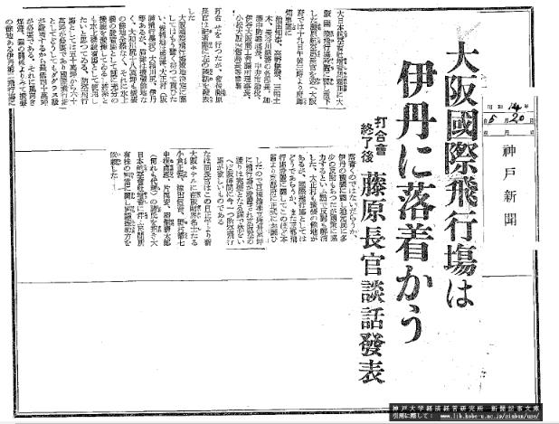 大阪第二飛行場伊丹空港開港1939年