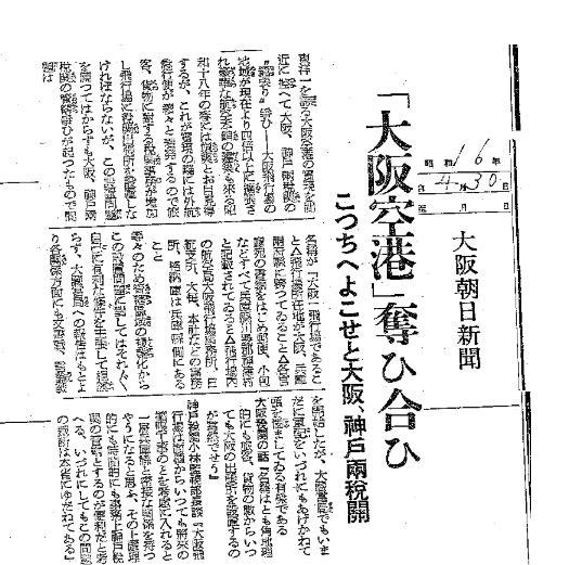 大阪第二飛行場伊丹空港開港税関