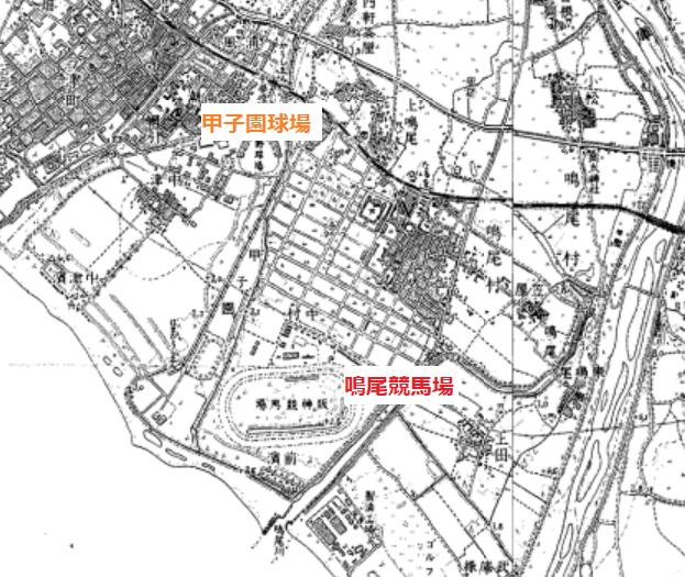 鳴尾競馬場西宮昭和初期地図