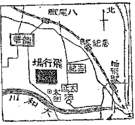 八尾空港阪神飛行学校新聞記事
