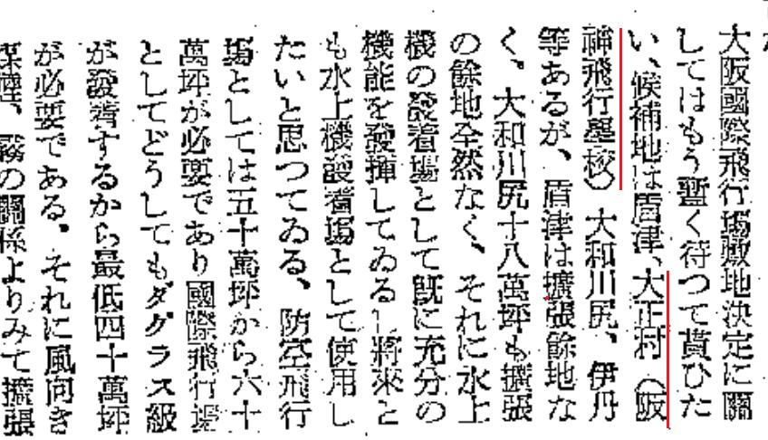 大正村阪神飛行学校