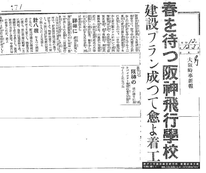 阪神飛行学校