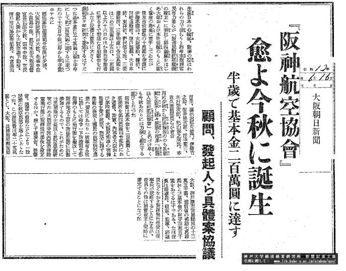 盾津飛行場大正村飛行場阪神飛行学校