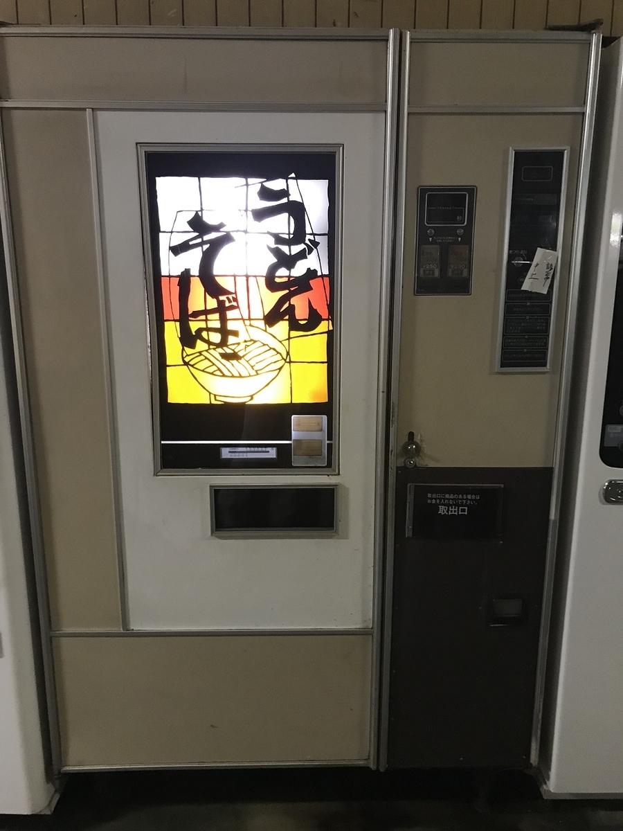 コインスナック御所24うどん自動販売機