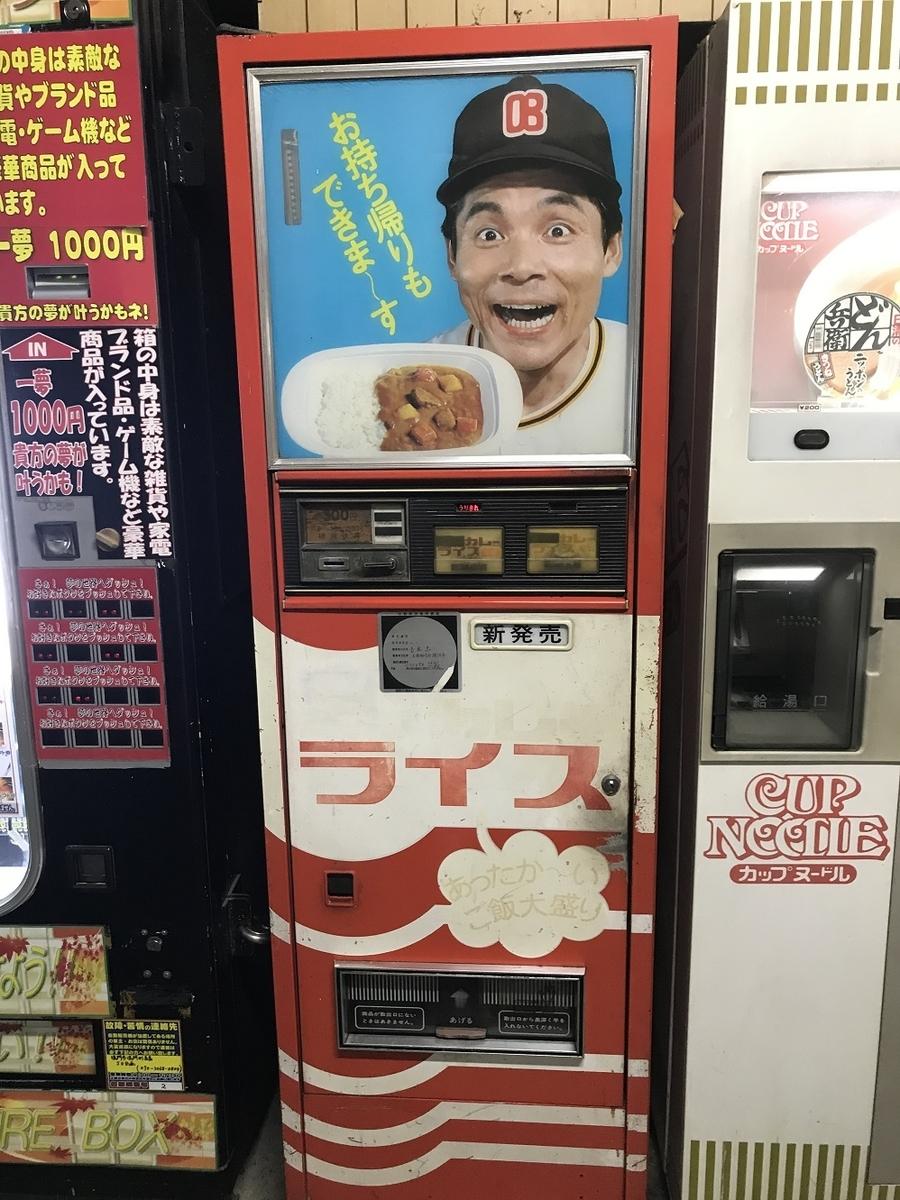 コインスナック御所24カレー自動販売機