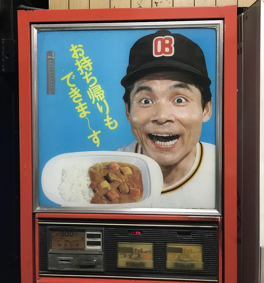 コインスナック御所24カレー自動販売機笑福亭仁鶴