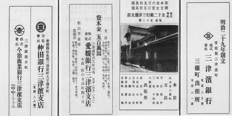 三津浜明治時代