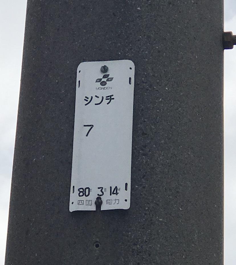 稲荷新地電柱