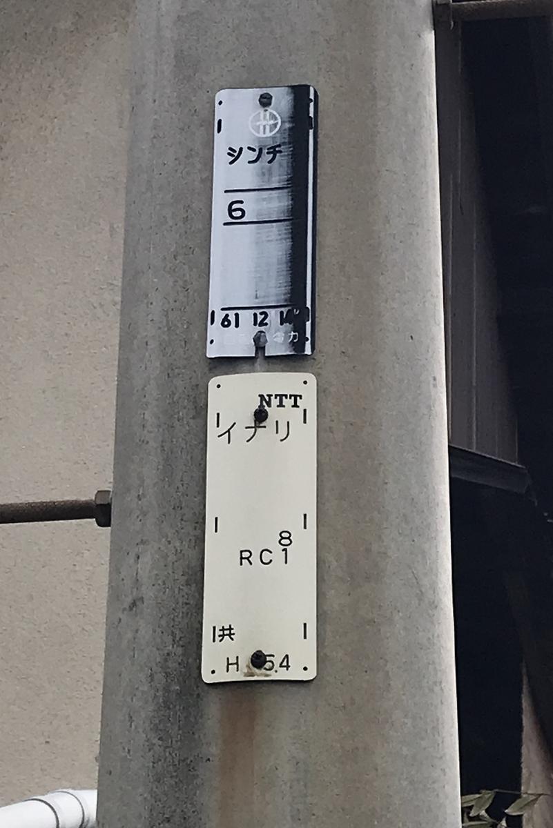 三津浜遊郭電柱稲荷新地