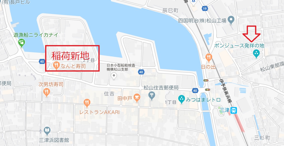 ポンジュース発祥の地三津